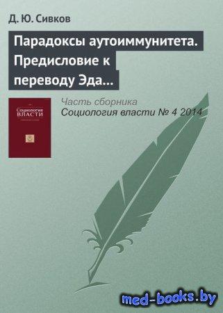Парадоксы аутоиммунитета. Предисловие к переводу Эда Коэна - Д. Ю. Сивков - 2014 год