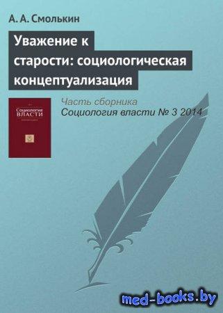 Уважение к старости: социологическая концептуализация -А. А. Смолькин - 2014 год
