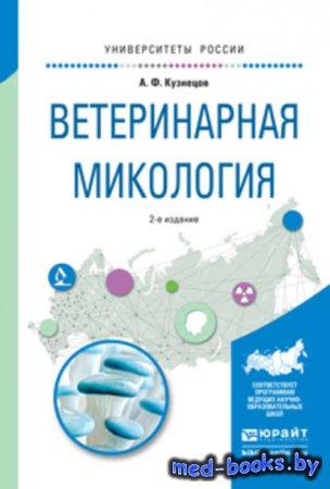 Ветеринарная микология 2-е изд., испр. и доп. Учебное пособие для вузов - А ...