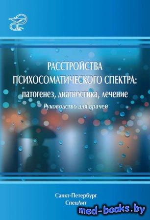 Расстройства психосоматического спектра: патогенез, диагностика, лечение. Р ...