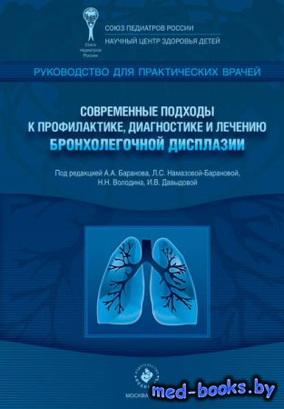 Современные подходы к профилактике, диагностике и лечению бронхолегочной ди ...