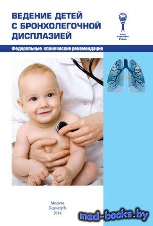 Ведение детей с бронхолегочной дисплазией - Коллектив авторов - 2014 год