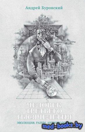 Человек третьего тысячелетия - Андрей Буровский - 2013 год