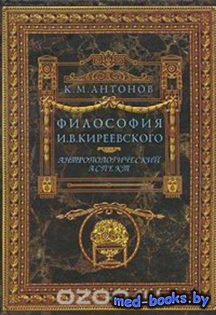 Философия И. В. Киреевского. Антропологический аспект - К. М. Антонов - 2006 год