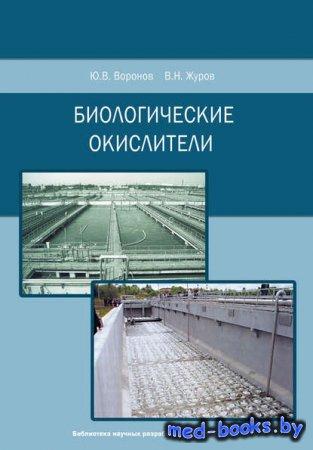Биологические окислители - Ю. В. Воронов, В. Н. Журов - 2009 год