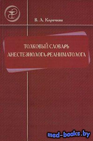 Толковый словарь анестезиолога-реаниматолога - В. А. Корячкин - 2007 год