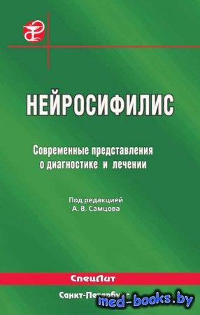 Нейросифилис. Современные представления о диагностике и лечении - Коллектив авторов - 2006 год