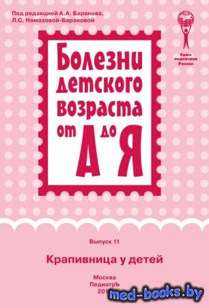Крапивница у детей - Коллектив авторов - 2016 год