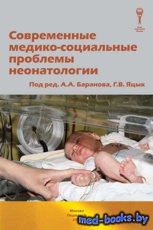 Современные медико-социальные проблемы неонатологии - Коллектив авторов - 2015 год