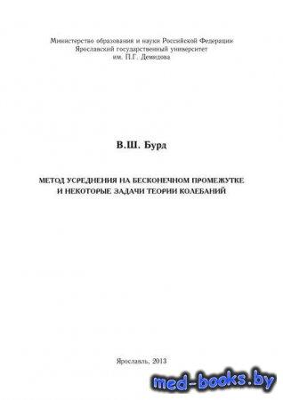 Метод усреднения на бесконечном промежутке и некоторые задачи теории колебаний - В. Ш. Бурд - 2013 год