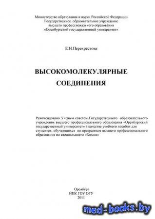 Высокомолекулярные соединения - Е. Перекрестова 2011 год