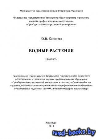 Водные растения - Ю. В. Килякова - 2013 год