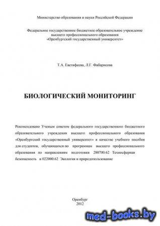 Биологический мониторинг - Т. А. Евстифеева, Л. Г. Фабарисова - 2012 год