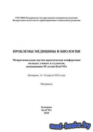 Проблемы медицины и биологии - Коллектив авторов - 2010 год