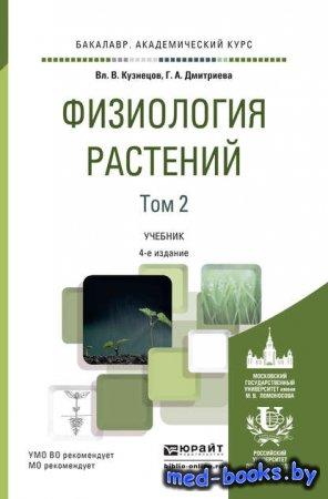 Физиология растений в 2 т. Том 2 4-е изд., пер. и доп. Учебник для академич ...