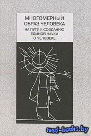 Многомерный образ человека. На пути к созданию единой науки о человеке - Б. Г. Юдин