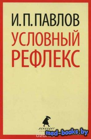 Условный рефлекс - И. П. Павлов - 2014 год