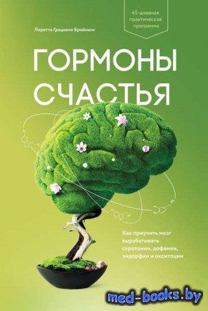 Гормоны счастья. Как приучить мозг вырабатывать серотонин, дофамин, эндорфи ...