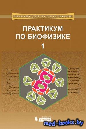 Практикум по биофизике. Часть 1 - Коллектив авторов - 2015 год