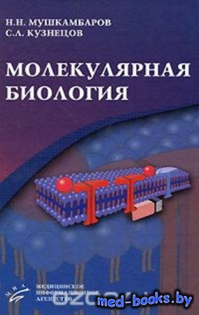Молекулярная биология - Н. Н. Мушкамбаров, С. Л. Кузнецов - 2007 год