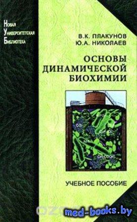 Основы динамической биохимии - В. К. Плакунов, Ю. А. Николаев - 2010 год