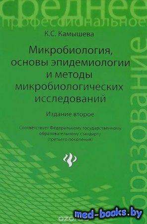 Микробиология, основы эпидемиологии и методы микробиологических исследовани ...