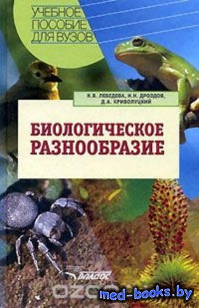 Биологическое разнообразие - Н. В. Лебедева, Д. А. Криволуцкий, Н. Н. Дроздов - 2004 год