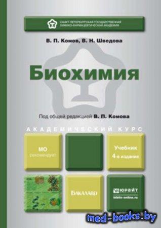 Биохимия 4-е изд., испр. и доп. Учебник для академического бакалавриата - В ...