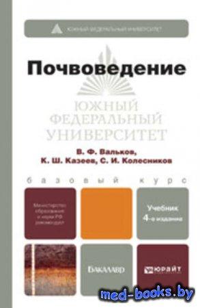 Почвоведение 4-е изд., пер. и доп. Учебник для бакалавров - Камиль Шагидулл ...