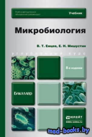 Микробиология 8-е изд. Учебник для бакалавров - Всеволод Тихонович Емцев - 2016 год