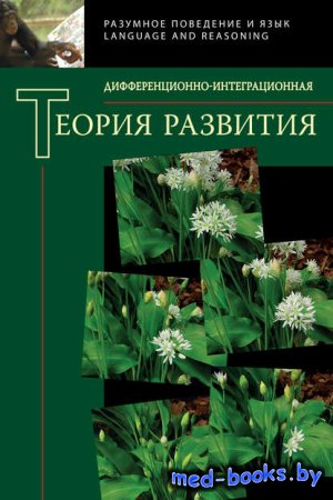 Дифференционно-интеграционная теория развития. Книга 2 - Сборник статей - 2 ...