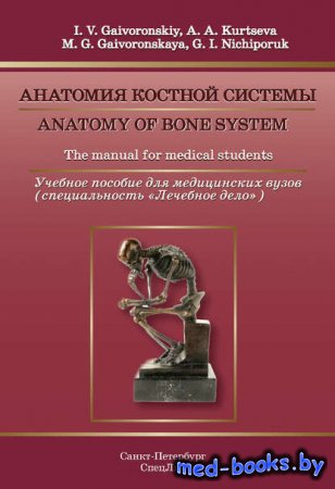 Anatomy of bone system. The manual for medical students / Анатомия костной  ...