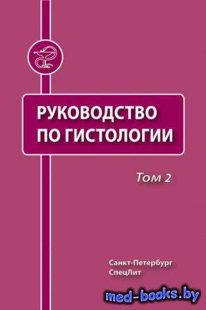 Руководство по гистологии. Том 2 - Коллектив авторов - 2011 год