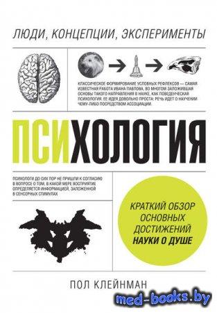 Психология. Люди, концепции, эксперименты - Пол Клейнман - 2012 год