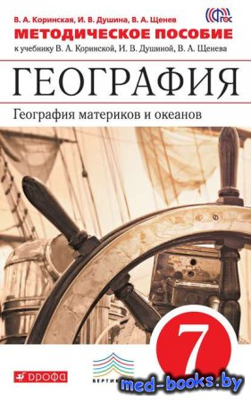 Методическое пособие к учебнику В. А. Коринской, И. В. Душиной, В. А. Щенев ...