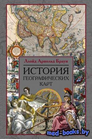 История географических карт - Ллойд Арнольд Браун - 2011 год
