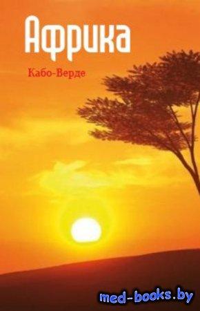 Западная Африка: Кабо-Верде - Африка - 2013 год