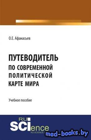 Путеводитель по современной политической карте мира - О. Е. Афанасьев - 2017