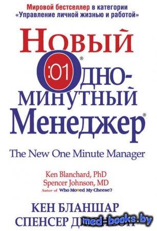 Новый Одноминутный Менеджер - Кен Бланшар, Спенсер Джонсон - 2015 год