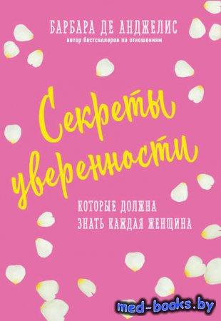 Секреты уверенности, которые должна знать каждая женщина - Барбара де Андже ...