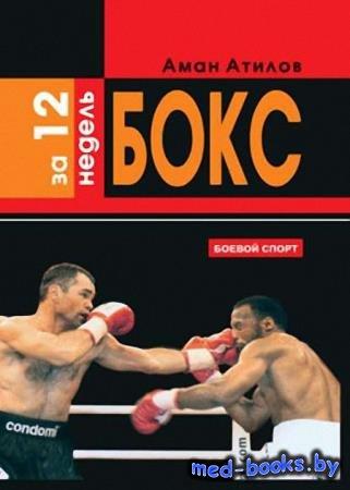 Бокс за 12 недель - Аман Атилов - 2009 - 310 илл. с.