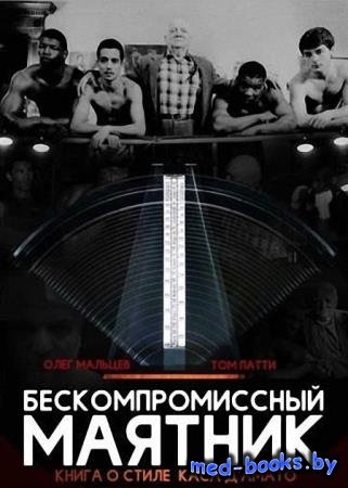 Бескомпромиссный маятник - Олег Мальцев, Том Патти - 2017 - 130 с.