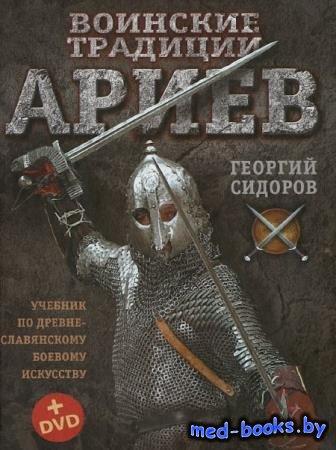 Воинские традиции ариев - Сидоров Георгий - 2014 - 251 с.
