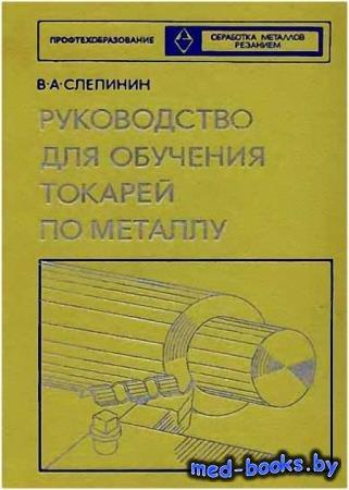 Руководство для обучения токарей по металлу - В.А. Слепинин - 1974 - 352 с.