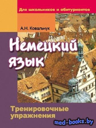 Немецкий язык: тренировочные упражнения - А.Н. Ковальчук - 2014 - 160 с.