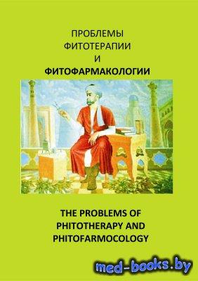 Проблемы фитотерапии и фитофармакологии - Нуралиев Ю.Н. - 2008 год