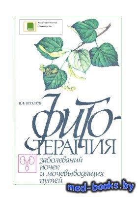 Фитотерапия заболеваний почек и мочевыводящих путей - Остапчук И.Ф. - 1991  ...