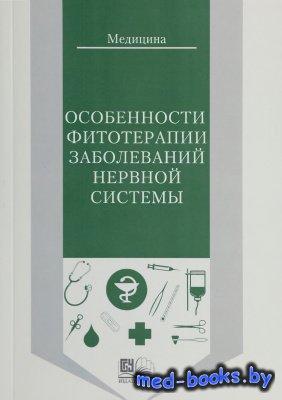 Особенности фитотерапии при заболеваниях нервной системы - Убеева И.П. - 20 ...