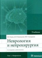 Неврология и нейрохирургия в 2-х томах - Гусев Е.И., Коновалов А.Н., Скворцова В.И. - 2015 год
