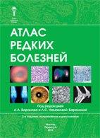 Атлас редких болезней - Баранов А.А. - 2016 год